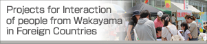 Projects for Interaction of people from Wakayama in Foreign Countries